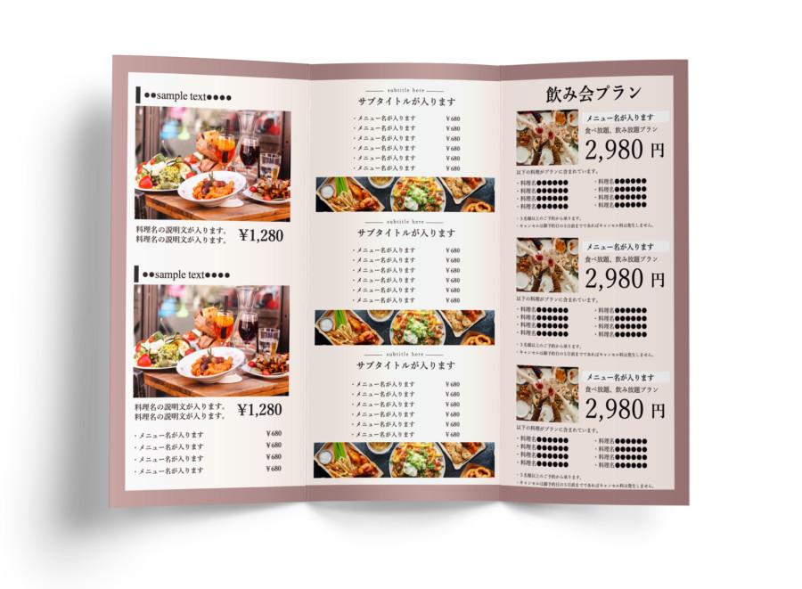 飲食店向けのメニュー利用ができる無料パンフレットデザインテンプレート_裏