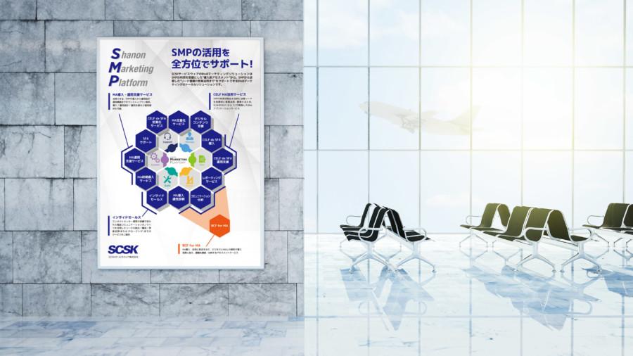 展示会ポスターデザイン