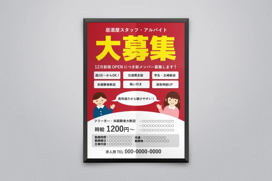 レストラン(居酒屋)求人向けの無料チラシデザインテンプレート見本2