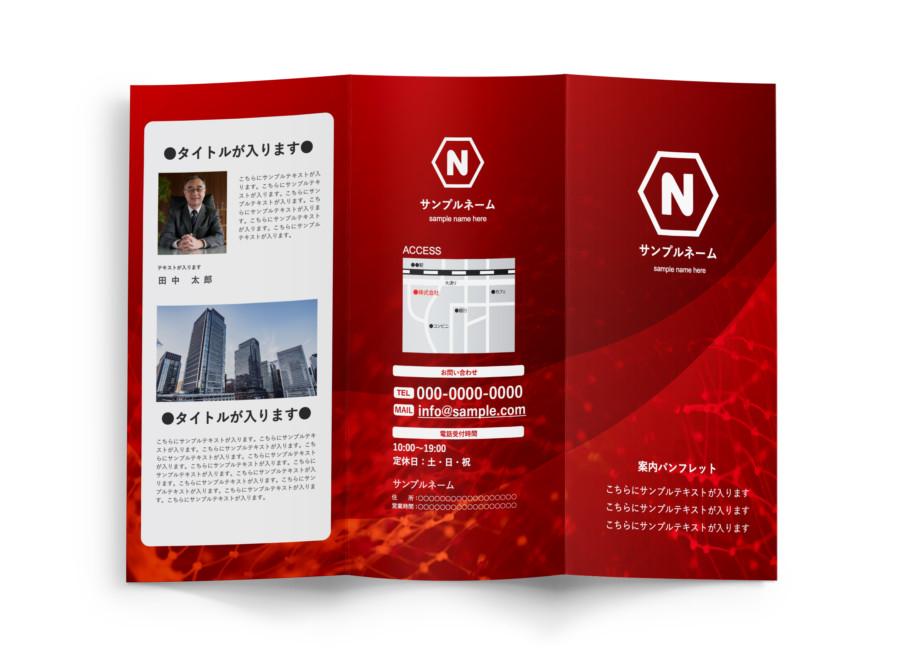 アグレッシブな赤の企業向け無料パンフレットデザインテンプレート_表
