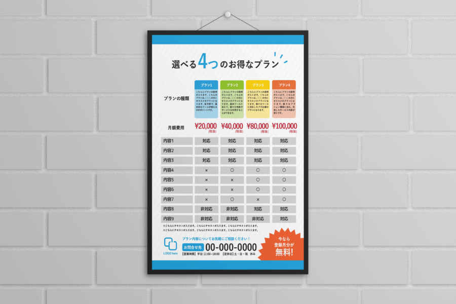 プラン・価格表の無料デザインテンプレート2
