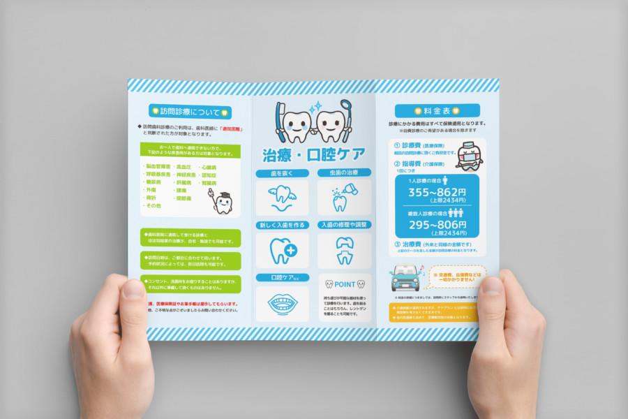 訪問歯科のリーフレットデザイン_裏表紙
