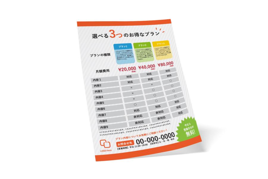 ビジネスサービスの紹介に便利なプラン・価格表の無料デザインテンプレート3列