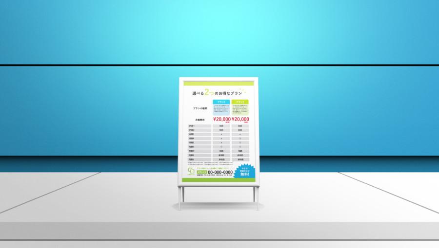 プラン・価格表の無料デザインテンプレート