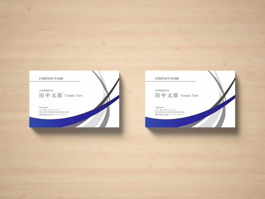 ビジネス名刺の無料デザインテンプレートver.5見本
