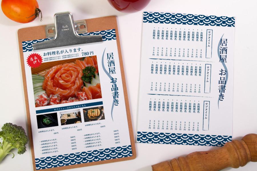 和風の飲食店向け無料メニュー【お品書き】デザインテンプレート見本3