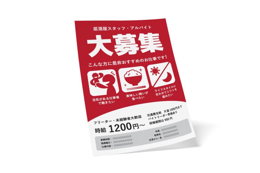 レストラン(居酒屋)求人向けの無料チラシデザインテンプレート