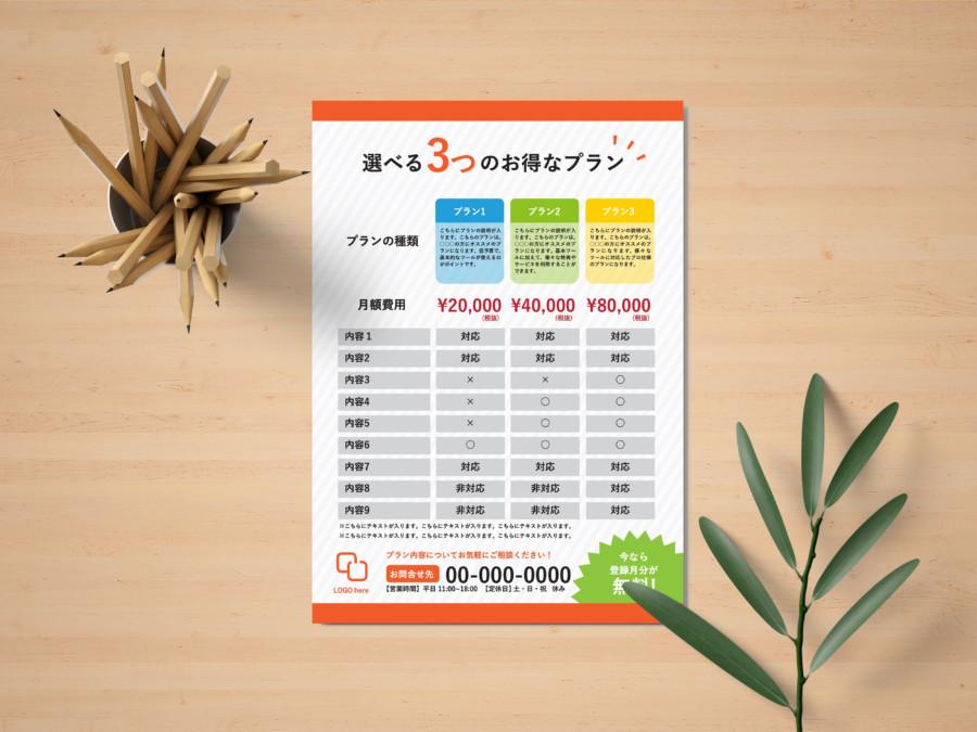 プラン・価格表の無料デザインテンプレート3