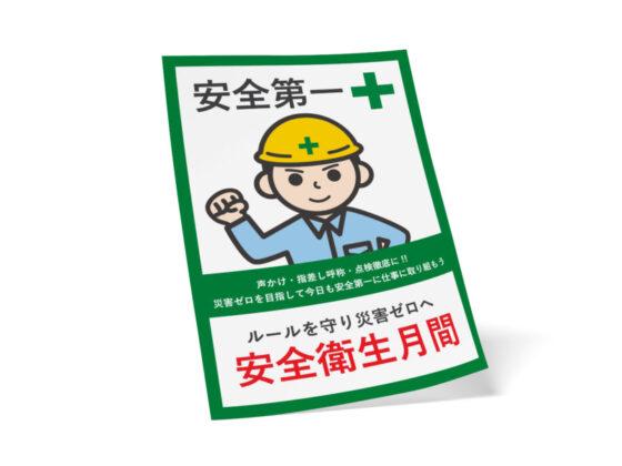 安全第一の無料ポスターデザインテンプレート