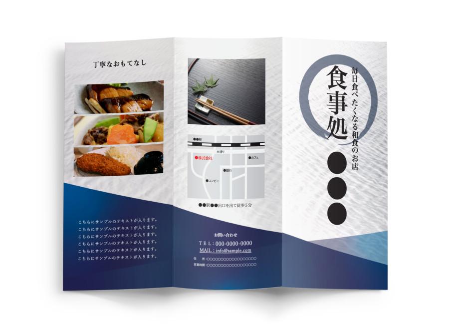 和を感じさせる無料パンフレットデザインテンプレート_表