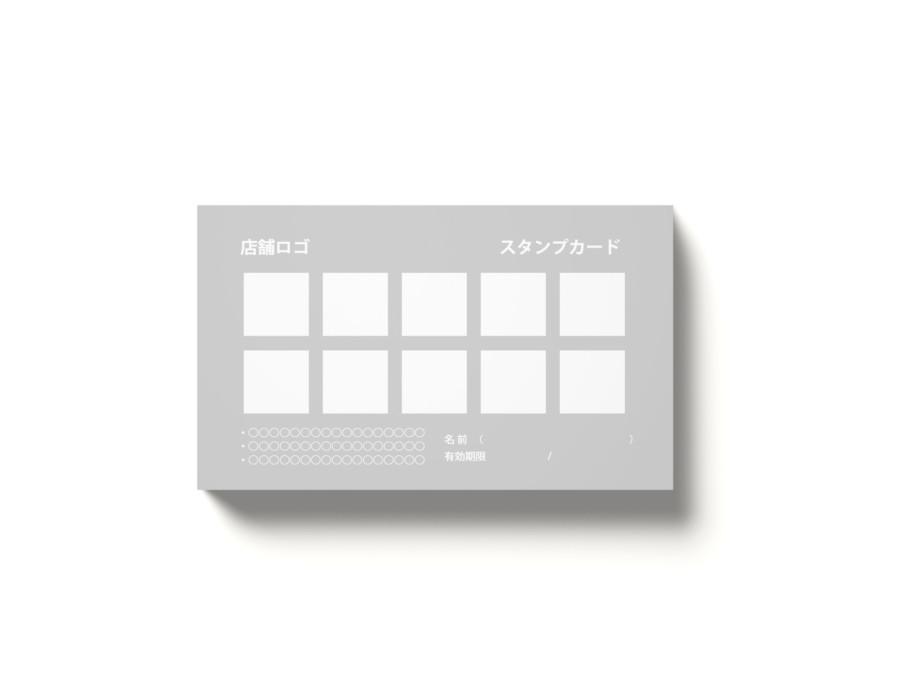 スタンプカードの無料デザインテンプレート【無地】