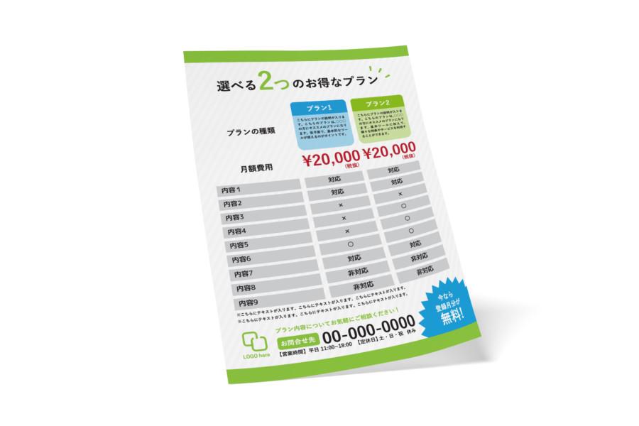 ビジネスサービスの紹介に便利なプラン・価格表の無料デザインテンプレート2列