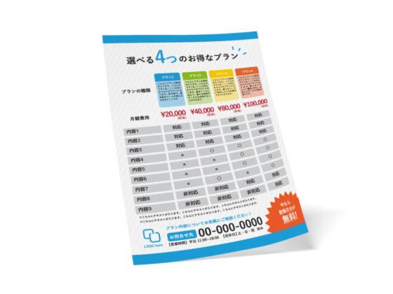 ビジネスサービスの紹介に便利なプラン・価格表の無料デザインテンプレート4列