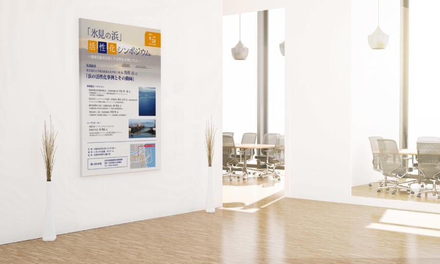 地域活性化シンポジウムのポスターデザイン