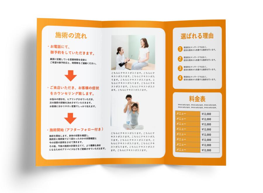 元気なオレンジの整骨院向け無料パンフレットデザインテンプレート_裏