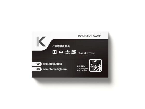 ビジネス名刺の無料デザインテンプレートver.10