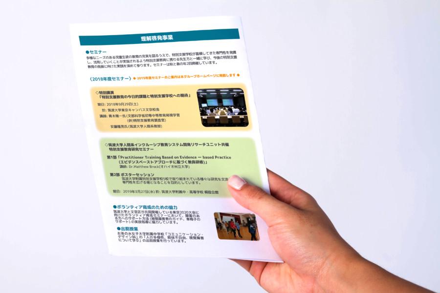 大学の推進事業を紹介する二つ折りパンフレットデザイン_裏表紙