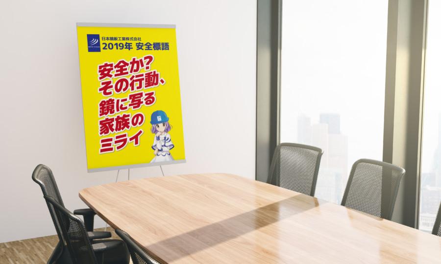 工場安全標語ポスターのデザイン