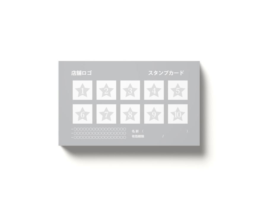 スタンプカードの無料デザインテンプレート【スター】