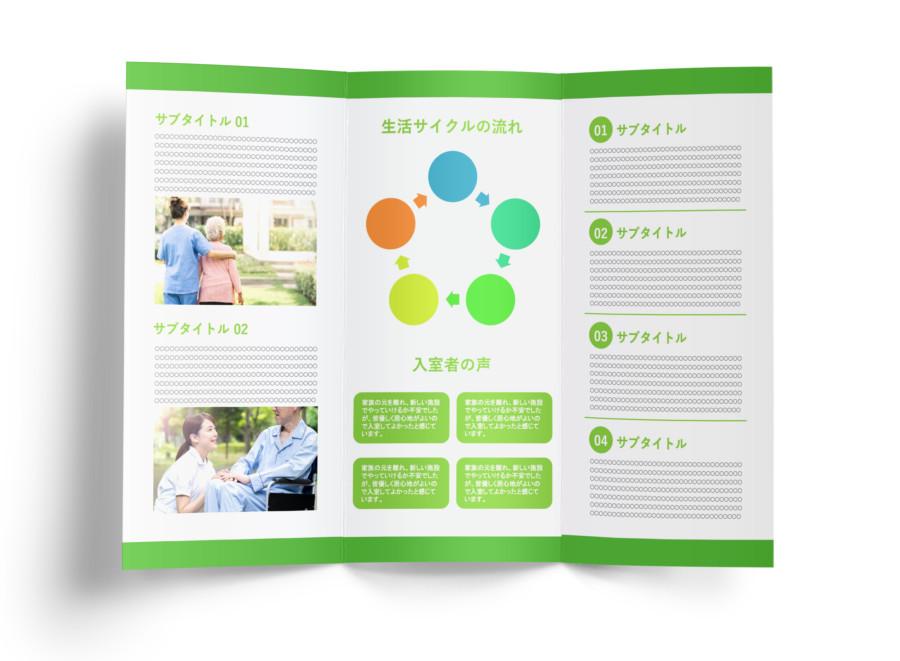 福祉や整体等の業態向けの柔らかな無料パンフレットデザインテンプレート_裏