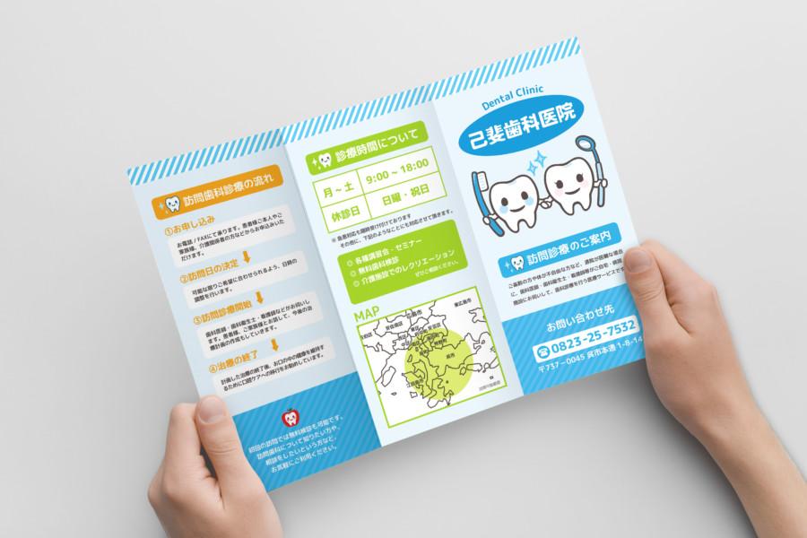 訪問歯科のリーフレットデザイン_表紙