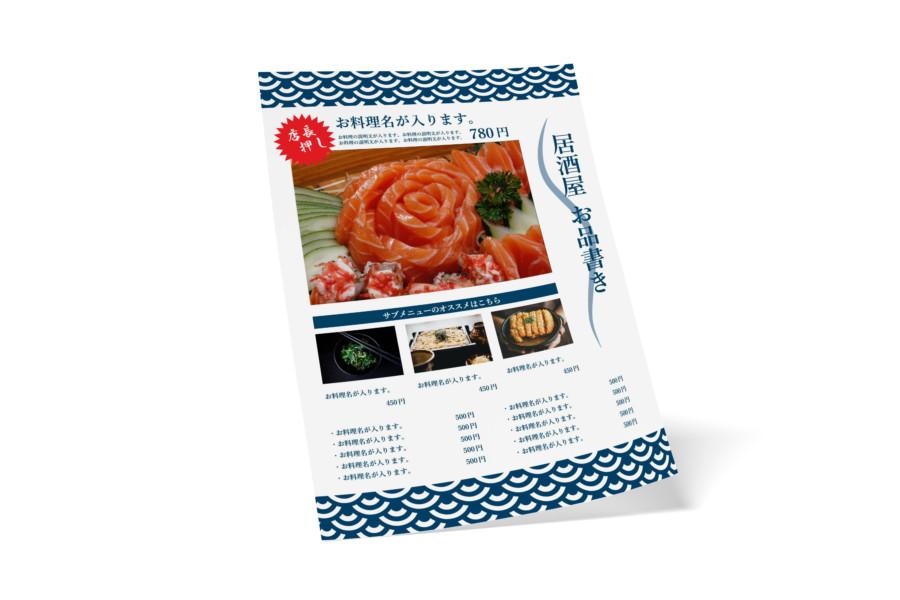 和風の飲食店向け無料メニュー【お品書き】デザインテンプレート(白)