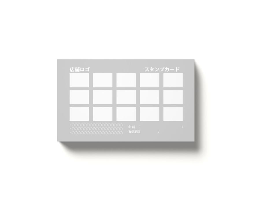 スタンプカードの無料デザインテンプレート【無地】2