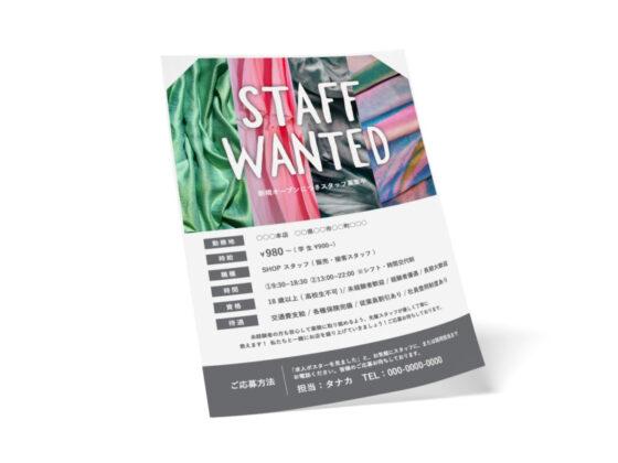 ファッション・アパレル関連求人向けの無料チラシデザインテンプレート