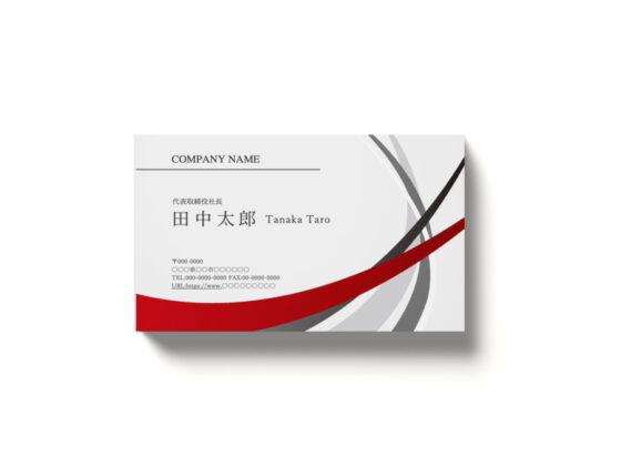 ビジネス名刺の無料デザインテンプレートver.5