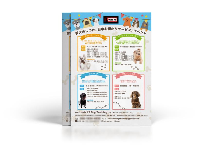 犬のしつけ・トレーニングサービスのチラシ作成例
