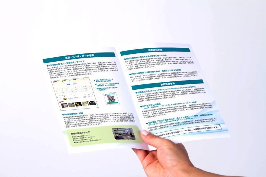 大学の推進事業を紹介する二つ折りパンフレットデザイン_中面