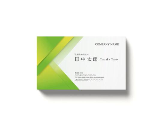 ビジネス名刺の無料デザインテンプレートver.8 (3色展開)