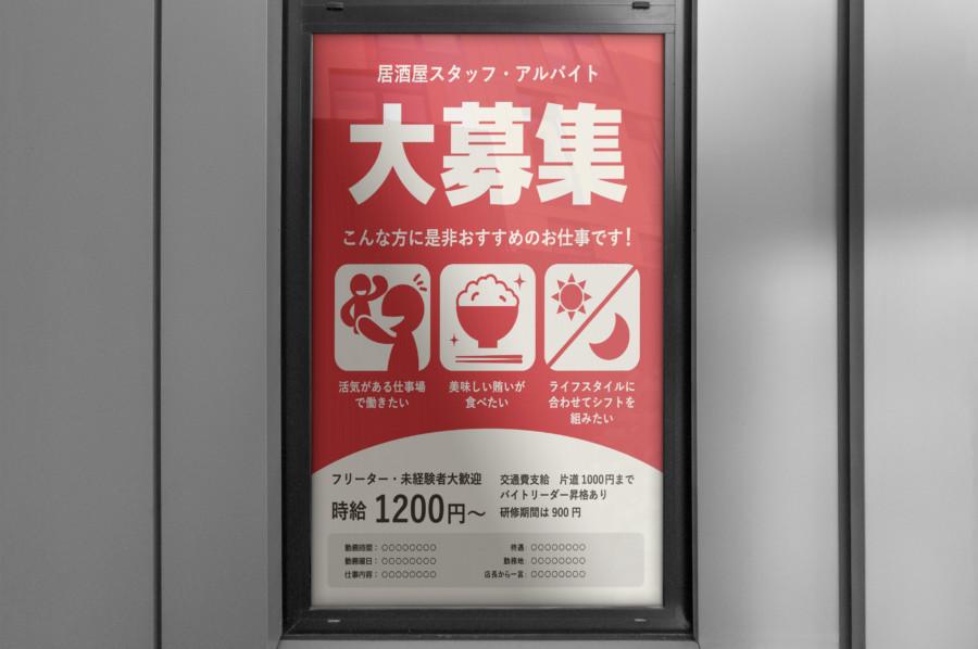 レストラン(居酒屋)求人向けの無料チラシデザインテンプレート見本