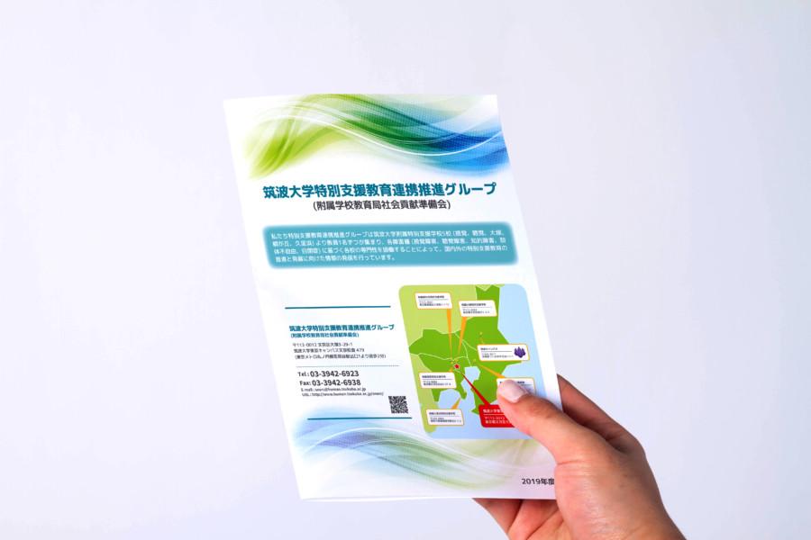 大学の推進事業を紹介する二つ折りパンフレットデザイン_表紙