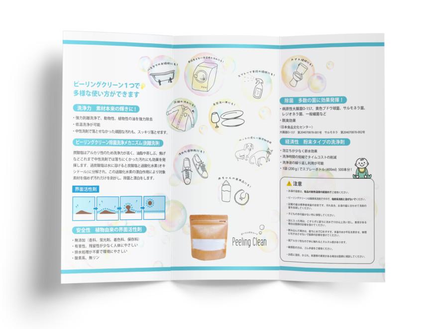 無添加洗浄剤の製品紹介パンフレット_ura_三つ折りパンフレット制作例