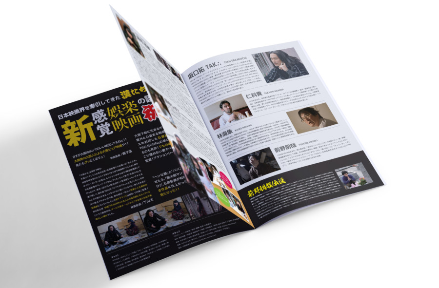A4冊子_映画のパンフレットデザイン_03