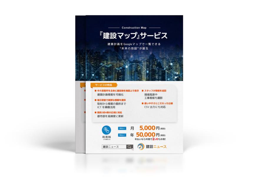 建設に関するマップ・ニュース配信サービス_A4_omote_チラシ制作例
