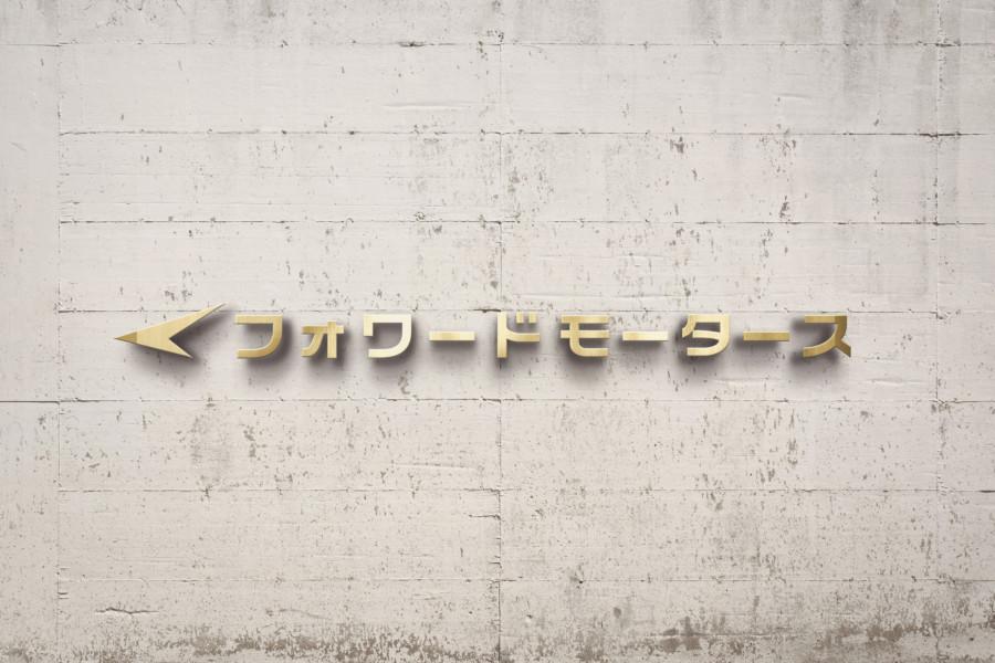 自動車販売・整備会社のロゴデザイン_2