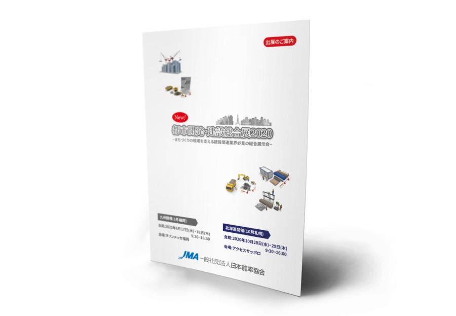 建設関連業界の総合展示会_A4×3_三つ折りパンフレット制作例