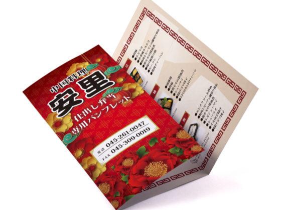 中国料理店の仕出し弁当の折パンフレット_A4三つ折_A_01