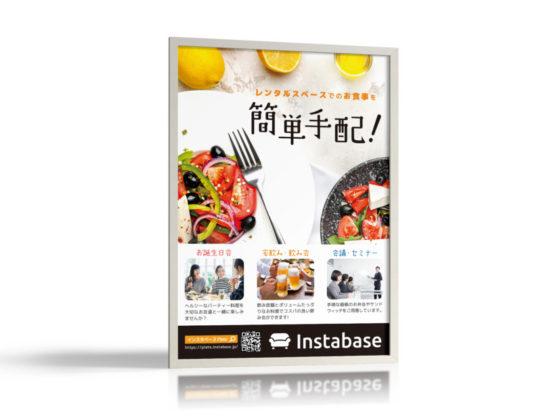 ケータリングサービスの紹介ポスター_A3_ポスター制作例