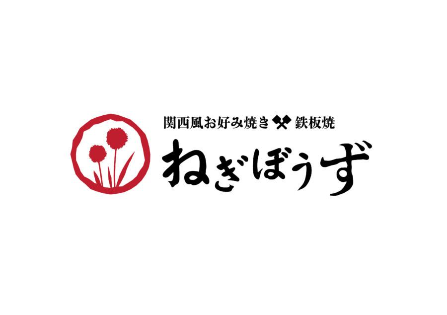 お好み焼き・鉄板焼きレストラン_ロゴデザイン