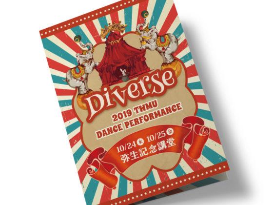 サーカスのようなビジュアルでまとめたダンス部の公演パンフレットデザイン