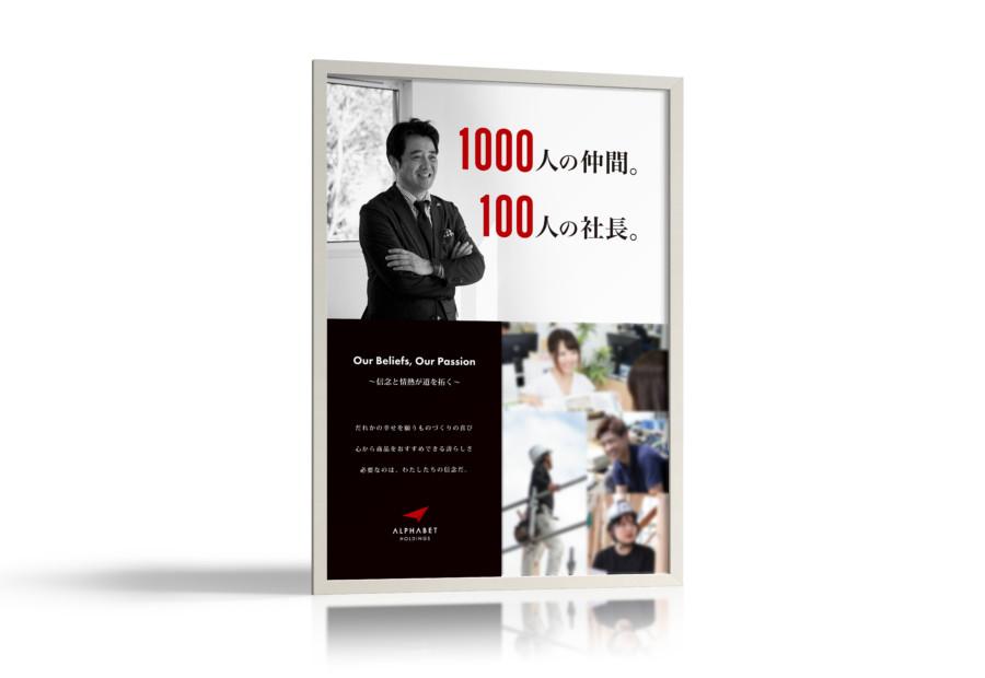 企業合同説明会のポスター-仕事編_A0_ポスター制作例