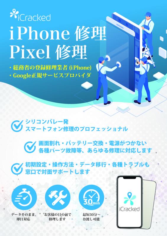 スマートフォン修理サービスのポスターデザイン_B1
