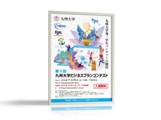 学生ビジネスプランコンテストのポスター_A1_ポスター制作例