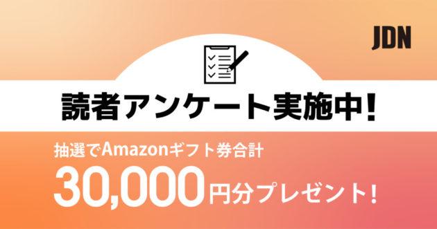 読者アンケート用告知バナー(1200×630)_2_WEBバナーデザイン