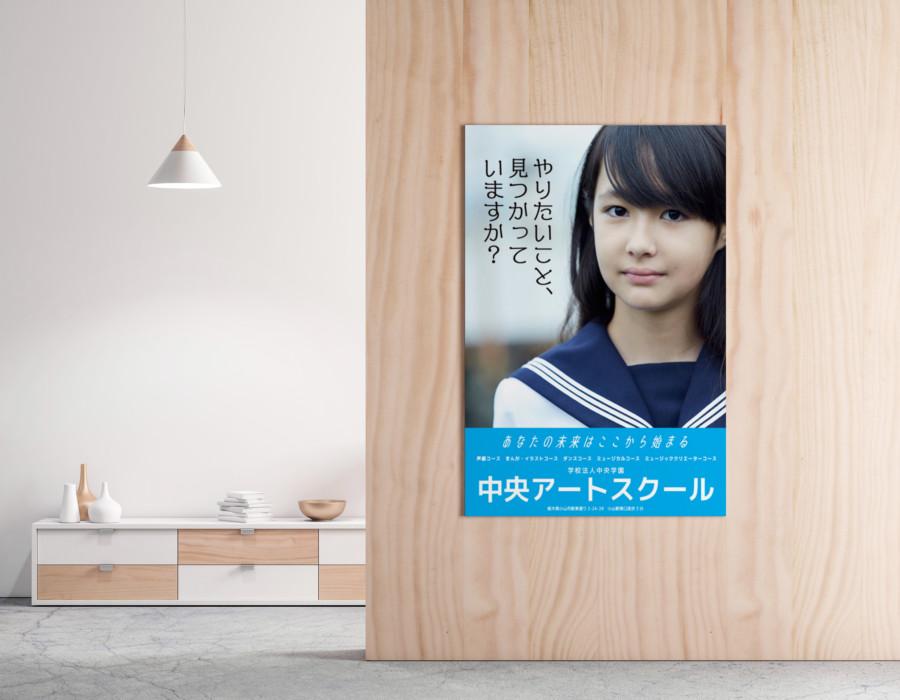 専門学校のポスターデザイン