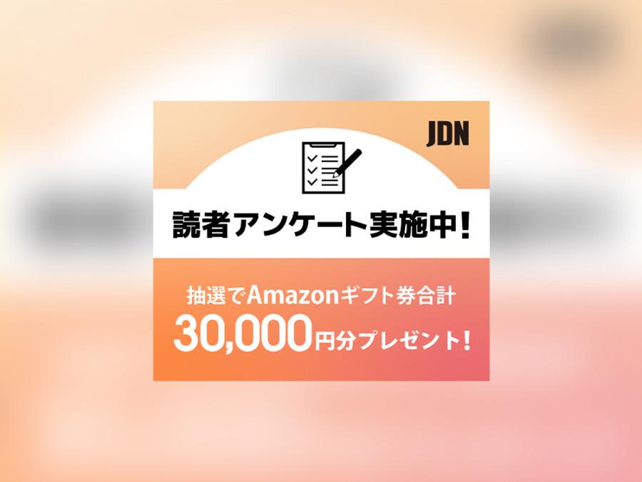 読者アンケート用告知バナー(300×250)_1_WEBバナーデザイン