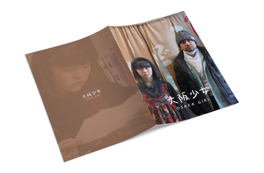 A4冊子_映画のパンフレットデザイン_02